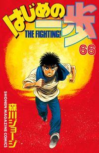 はじめの一歩(66)