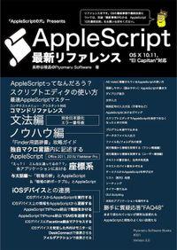 AppleScript最新リファレンス OS X 10.11対応 Ver.2
