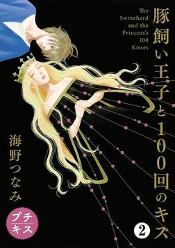 豚飼い王子と100回のキス プチキス(2)-電子書籍