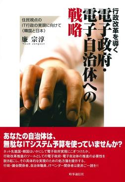 行政改革を導く 電子政府・電子自治体への戦略 住民視点のIT行政の実現に向けて《韓国と日本》-電子書籍