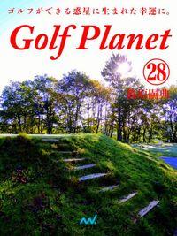 ゴルフプラネット 第28巻 ゴルフの遺伝子はゴルファーの証となる