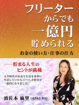 フリーターからでも一億円貯められる お金の使い方・仕事の仕方-電子書籍