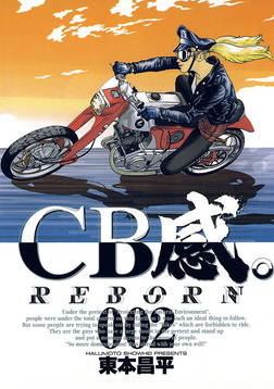 CB感。 REBORN(2)-電子書籍