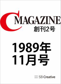 月刊C MAGAZINE 1989年11月号-電子書籍