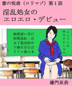 淫乱処女のエロエロ・デビュー-電子書籍