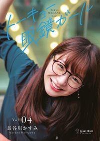 トーキョー眼鏡ガール vol.04