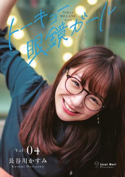 トーキョー眼鏡ガール vol.04-電子書籍