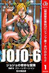 ジョジョの奇妙な冒険 第6部 モノクロ版【期間限定無料】 1