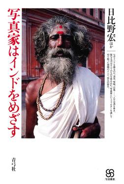 写真家はインドをめざす-電子書籍