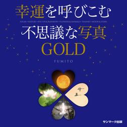 幸運を呼びこむ不思議な写真GOLD-電子書籍