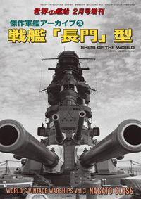 世界の艦船 増刊 第140集 『傑作軍艦アーカイブ(3)戦艦「長門」型』