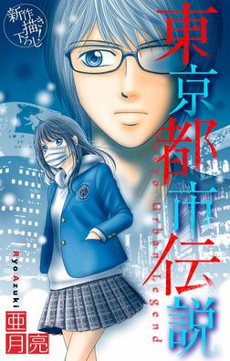 ホラー シルキー 東京都市伝説 story02-電子書籍