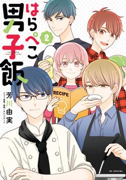 はらぺこ男子飯 2巻-電子書籍