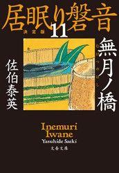 無月ノ橋 居眠り磐音(十一)決定版