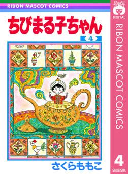 ちびまる子ちゃん 4-電子書籍