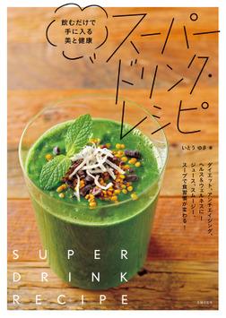スーパードリンク・レシピ-電子書籍