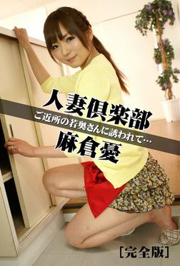 人妻倶楽部 麻倉 憂 ご近所の若奥さんに誘われて… [完全版]-電子書籍