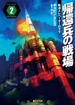 帰還兵の戦場2 軌道エレベーターの下で-電子書籍