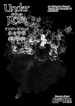 Under the Rose 春の賛歌 第36話 #3 【先行配信】-電子書籍