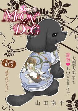 花ゆめAi 恋するMOON DOG story07.5-電子書籍