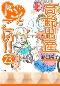 高齢出産ドンとこい!!(分冊版) 【第23話】