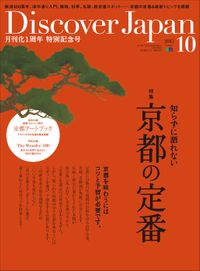 Discover Japan 2015年10月号「京都の定番」