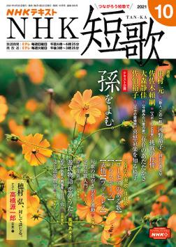NHK 短歌 2021年10月号-電子書籍