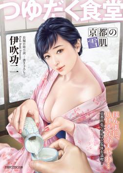 つゆだく食堂 京都の雪肌-電子書籍