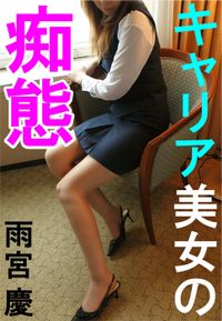 キャリア美女の痴態(特選小説)