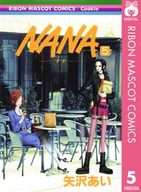 NANA―ナナ― 5