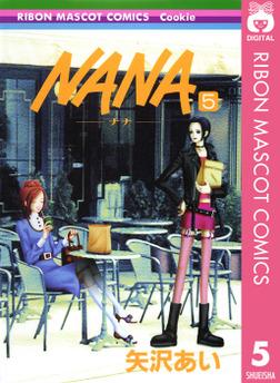 NANA―ナナ― 5-電子書籍