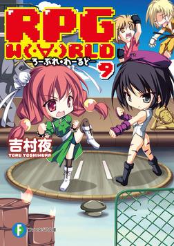 RPG  W(・∀・)RLD9 ―ろーぷれ・わーるど―-電子書籍
