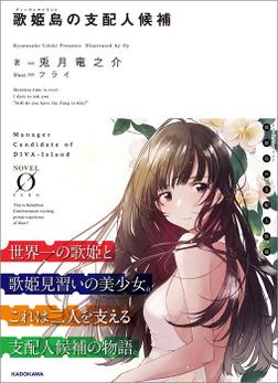 歌姫島の支配人候補-電子書籍