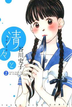 清々と(2)-電子書籍