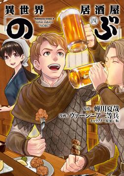 異世界居酒屋「のぶ」(4)-電子書籍
