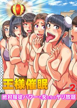 王様催眠(フルカラーコミック)2~絶対服従パワーで女たちとヤリ放題-電子書籍