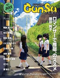 月刊群雛 (GunSu) 2015年 07月号 ~ インディーズ作家を応援するマガジン ~