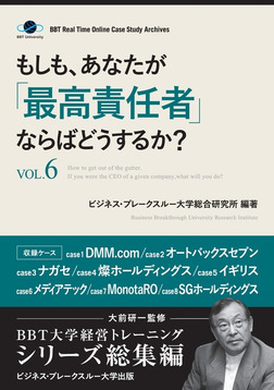 もしも、あなたが「最高責任者」ならばどうするか?Vol.6(大前研一監修/シリーズ総集編)-電子書籍