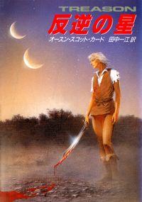 反逆の星(ハヤカワ文庫SF)