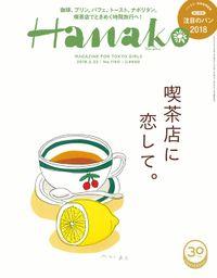 Hanako (ハナコ) 2018年 2月22日号 No.1150 [喫茶店に恋をして。]