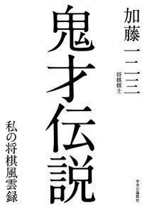 鬼才伝説(単行本)