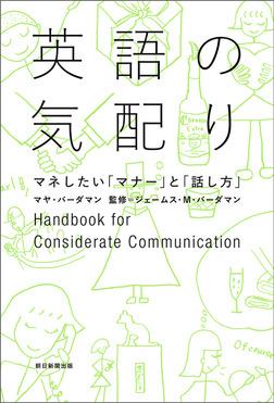 英語の気配り-電子書籍