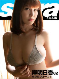 G-cup ブルース 2 岸明日香62 [sabra net e-Book]-電子書籍