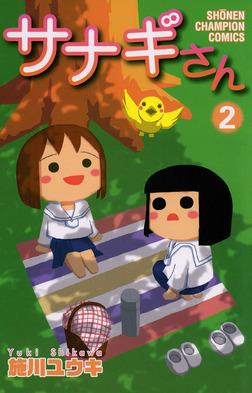 サナギさん 2-電子書籍