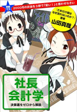 問題です。2000円の弁当を3秒で「安い!」と思わせなさい 社長会計学-電子書籍