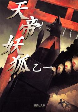 天帝妖狐-電子書籍