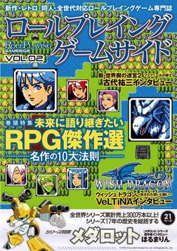 ロールプレイングゲームサイド Vol.2-電子書籍