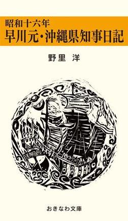 昭和十六年 早川元・沖縄県知事日記-電子書籍