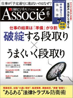 日経ビジネスアソシエ 2017年 6月号 [雑誌]-電子書籍