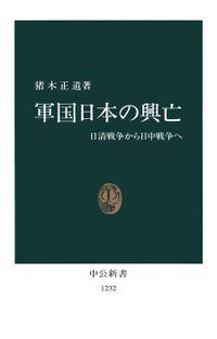 軍国日本の興亡 日清戦争から日中戦争へ